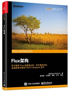 Flux架構(Flux architecture)-cover
