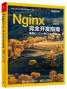Nginx完全開發指南:使用C、C++和OpenResty-cover