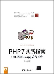 PHP7實踐指南:O2O網站與App後台開發-cover