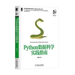 Python數據科學實踐指南( Practical guide of Python data science)-cover