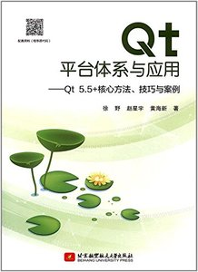 Qt 平臺體係與應用 : Qt5.5 + 核心方法、技巧與案例-cover