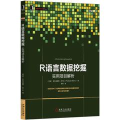 R語言數據挖掘:實用項目解析 (R Data Mining Blueprints)-cover