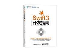 Swift 3開發指南-cover