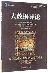 大數據導論(Big data fundamentals: concepts, drivers and techniques)-cover