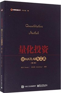 量化投資:以MATLAB為工具(第2版)(Quantitative Matlab)-cover