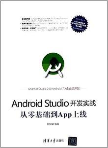 Android Studio開發實戰:從零基礎到App上線-cover