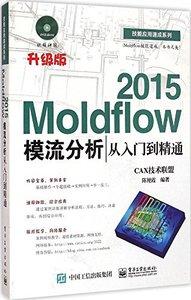Moldflow 2015模流分析從入門到精通(附DVD光盤)-cover