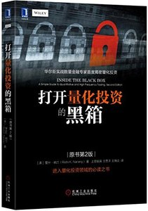 打開量化投資的黑箱, 2/e (Inside the Black Box: A Simple Guide to Quantitative and High Frequency Trading, 2/e)-cover