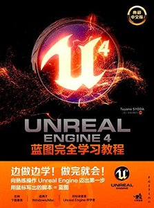 Unreal Engine 4 藍圖完全學習教程 (典藏中文版)(Mite wakaru Unreal Engine 4 blue print chonyumon)-cover