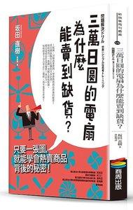 三萬日圓的電扇為什麼能賣到缺貨?只要一張圖,就能學會熱賣商品背後的秘密!-cover