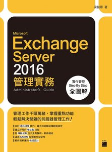 Microsoft Exchange Server 2016 管理實務-cover