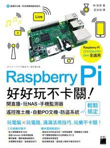 Raspberry Pi 好好玩不卡關!開直播‧玩 NAS ‧ 手機監測器 ‧ 遙控推土機 ‧ 自動PO文機 ‧ 防盜系統輕鬆搞定-cover