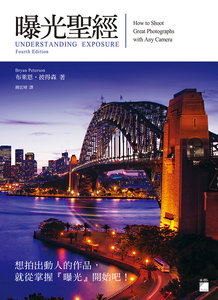 曝光聖經, 4/e (Understanding Exposure, 4/e)-cover
