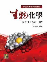 生物化學 (適用: 營養師)-cover