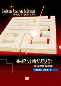 系統分析與設計 : 理論與實務應用, 7/e-cover
