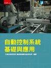 自動控制系統基礎與應用-cover