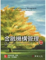 金融機構管理, 8/e (Saunders: Financial Institutions Management: A Risk Management Approach, 8/e)-cover