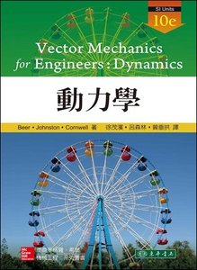 動力學, 10/e (Beer: Vector Mechanics for Enginners : Dynamics, 10/e)-cover