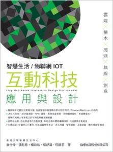 智慧生活/物聯網 IOT 互動科技應用與設計-cover