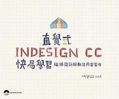 直覺式 InDesign CC 快易學習:編排設計與數位內容製作 (附光碟) (舊版: 用 InDesign CC 輕鬆做設計)-cover