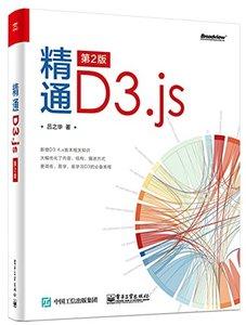 精通D3.js 『第2版』-cover