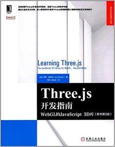Three.js 開發指南 : WebGL 的 JavaScript 3D庫 (原書第2版)-cover