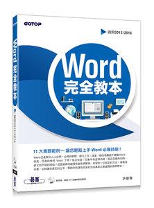 Word 完全教本 (適用2013/2016)(附超過300分鐘的影音教學、範例檔)-cover