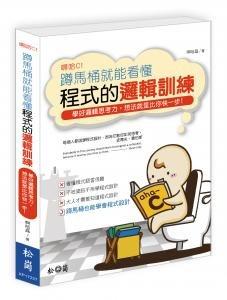 啊哈 C!蹲馬桶就能看懂程式的邏輯訓練, 2/e-cover