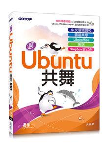 與 Ubuntu 共舞|中文環境調校 x 雲端共享 x Libreoffice x 架站 x dropbox 自己架(隨書附贈教學影片與Ububntu安裝光碟)-cover