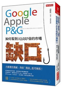 Google、Apple、P&G 如何看到10,000倍的市場缺口:大爆發的業績,得從「假設」思考做起!-cover