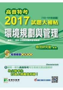 高普特考 2017 試題大補帖【環境規劃與管理】(102~105年試題)(三、四等)-cover