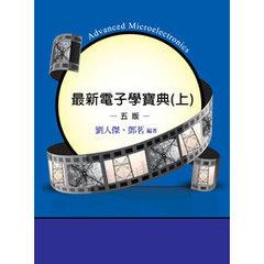 最新電子學寶典 (上), 5/e-cover