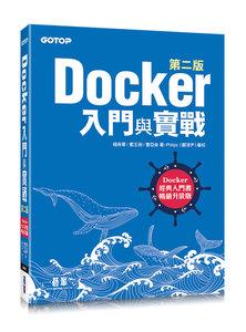 Docker 入門與實戰, 2/e-cover