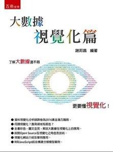 大數據視覺化篇-cover