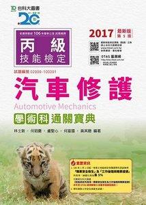 丙級汽車修護學術科通關寶典 -- 2017年 (附贈OTAS題測系統)-cover