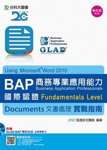 BAP Documents 文書處理 Using Microsoft Word 2010 商務專業應用能力國際認證 Fundamentals Level 實戰指南, 2/e-cover