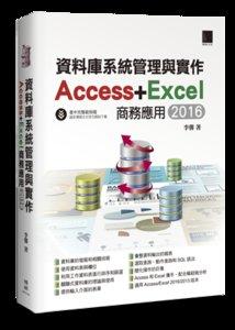 資料庫系統管理與實作-Access+Excel商務應用(2016)-cover