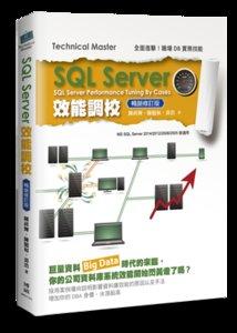 SQL Server 效能調校 (暢銷修訂版)-cover