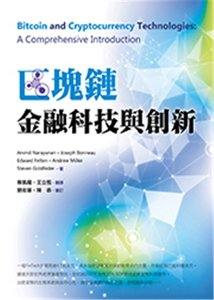 區塊鏈:金融科技與創新 (Bitcoin and Cryptocurrency Technologies: A Comprehensive Introduction)