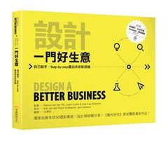 設計一門好生意:自己動手,Step-by-step 畫出未來新商機 (Design A Better Business)-cover