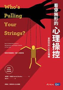 看穿無形的心理操控:拿回你的人生主導權 (Who's Pulling Your Strings?:How to Break the Cycle of Manipulation and Regain Control of Your Life)-cover