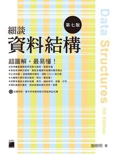 細談資料結構, 7/e-cover