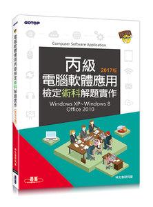 電腦軟體應用丙級檢定術科解題實作 (2017版)-cover