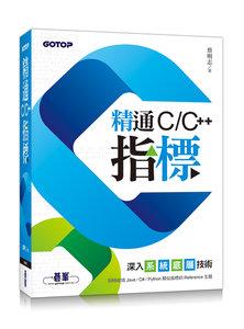 精通C/C++指標|深入系統底層技術-cover