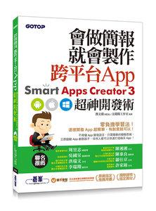 會做簡報就會製作跨平台App -- Smart Apps Creator 3 超神開發術-cover