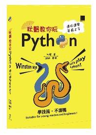 秋聲教你玩 Python:邊玩邊學更易上手-cover