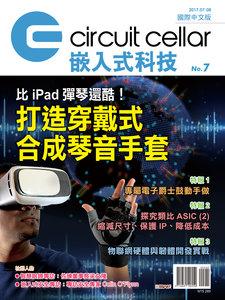 Circuit Cellar 嵌入式科技  國際中文版 Issue 7-cover