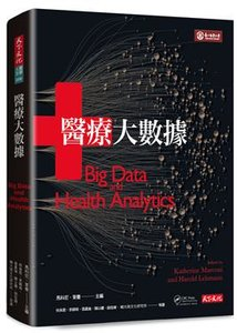 醫療大數據 (Big Data and Health Analytics)-cover