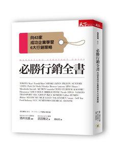 必勝行銷全書:向43家成功企業學習6大行銷戰略-cover