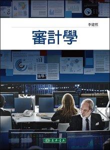 審計學-cover